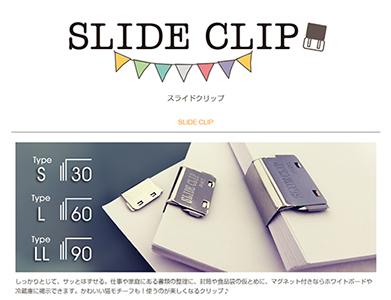 スライドクリップスペシャルサイト