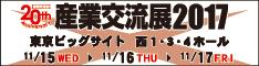第20回産業交流展2017公式サイト