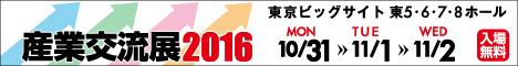 第19回産業交流展2016公式サイト